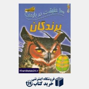 کتاب 100 حقیقت درباره ی پرندگان (کتاب های توت فرنگی)