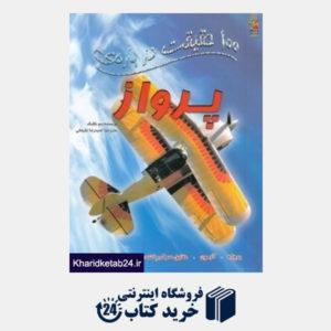کتاب 100 حقیقت درباره ی پرواز (کتاب های توت فرنگی)