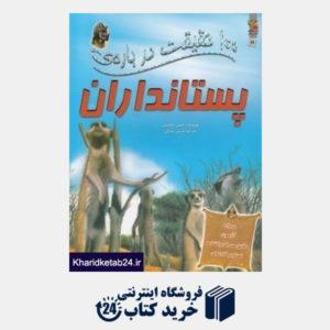 کتاب 100 حقیقت درباره ی پستانداران (کتاب های توت فرنگی)
