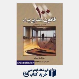کتاب 100 قانون مدیریت فردی و گروهی