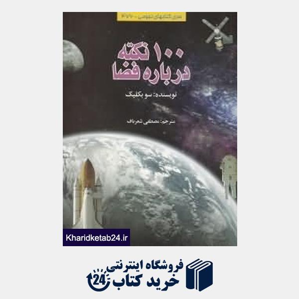 کتاب 100 نکته درباره فضا 476