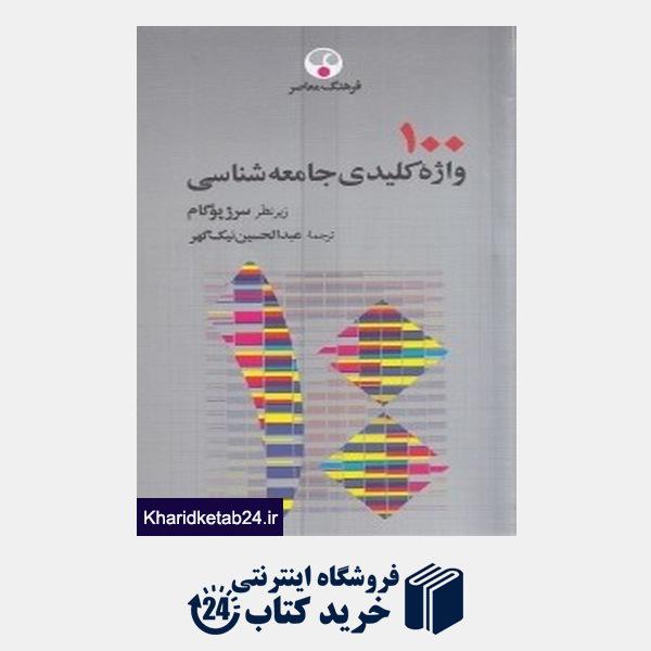 کتاب 100 واژه کلیدی جامعه شناسی