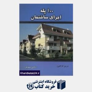 کتاب 100 پله اجرای ساختمان