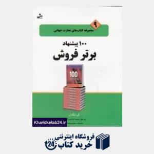 کتاب 100 پیشنهاد برتر فروش (تجارت جهانی 9)