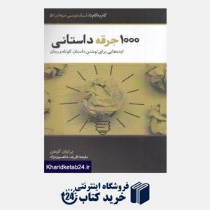کتاب 1000 جرقه داستانی (ایده هایی برای نوشتن داستان کوتاه و رمان)