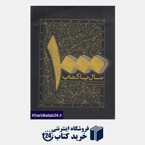 کتاب 1000 سال با کتاب