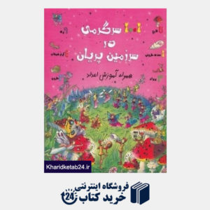 کتاب 1001سرگرمی در سرزمین پریان (همراه با آموزش اعداد)