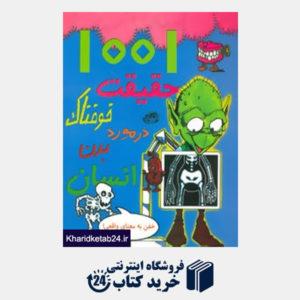 کتاب 1001 حقیقت خوفناک در مورد بدن انسان
