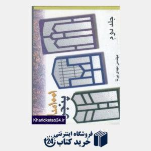 کتاب 1001 مدل پنجره
