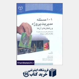کتاب 101 مساله مدیریت پروژه و راهکارهای آن