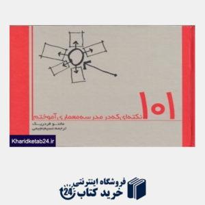 کتاب 101 نکته ای که در مدرسه معماری آموختم (سروش دانش)