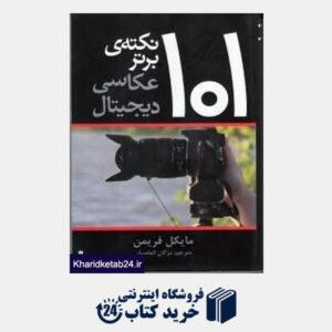 کتاب 101 نکته برتر عکاسی دیجیتال