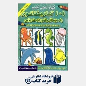 کتاب 101 کاریکاتور بامزه از جانوران دریایی