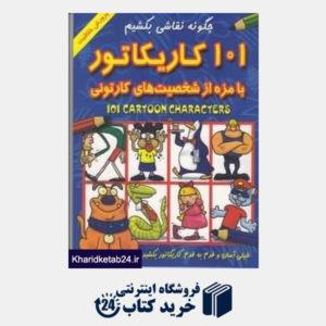 کتاب 101 کاریکاتور بامزه از شخصیت های کارتونی