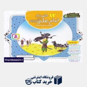 کتاب 12 قصه از امام علی (ع) و یارانش (همراه با معصومین (ع) 2) (تصویرگر سید حسام الدین طباطبایی)