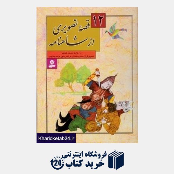کتاب 12 قصه تصویری از شاهنامه