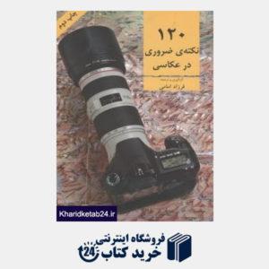 کتاب 120 نکته ضروری در عکاسی