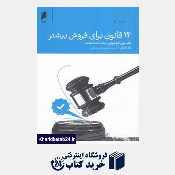 کتاب 14 قانون برای فروش بیشتر