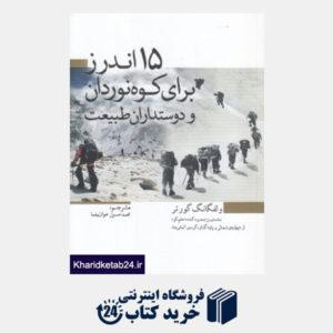 کتاب 15 اندرز برای کوه نوردان و دوستداران طبیعت