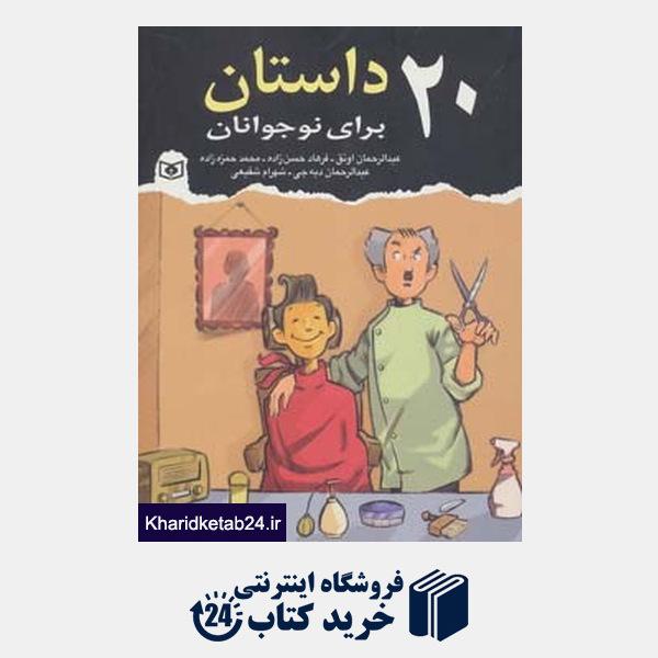 کتاب 20 داستان برای نوجوانان
