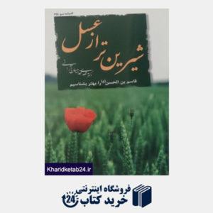 کتاب 200 داستان از فضائلمصائب و کرامات حضرت رقیه