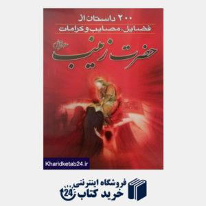 کتاب 200 داستان از فضائلمصائب و کرامات حضرت زینب