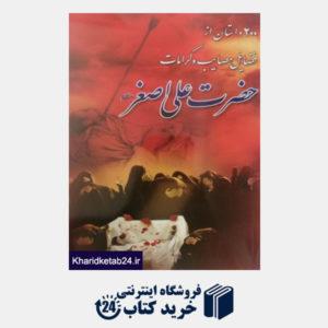 کتاب 200 داستان از فضائلمصائب و کرامات حضرت علی اصغر