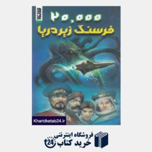 کتاب 20000 فرسنگ زیر دریا(کمیک)کتابستان معرفت