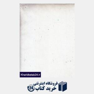 کتاب 2120415