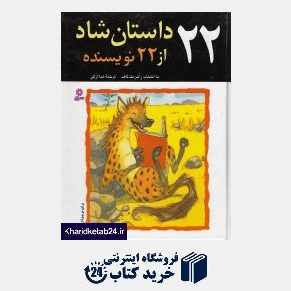 کتاب 22 داستان شاد از 22 نوسینده برای نوجوانان