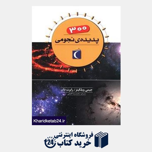 کتاب 300 پدیده نجومی