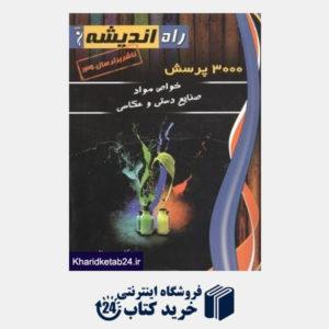 کتاب 3000 پرسش خواص مواد صنایع دستی و عکاسی