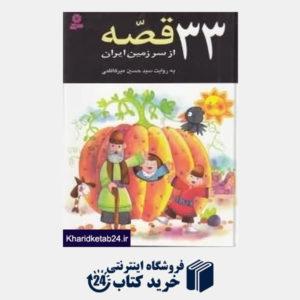 کتاب 33 قصه از سرزمین ایران