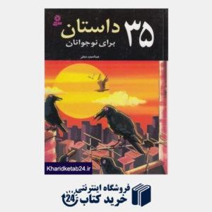 کتاب 35 داستان برای نوجوانان
