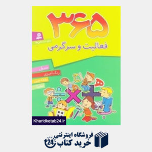 کتاب 365 فعالیت و سرگرمی