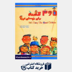 کتاب 365 قصه برای بچه های خوب