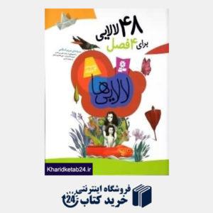 کتاب 48 لالایی برای 4 فصل