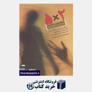 کتاب 5 نمایش نامه 2 شخصیتی برای یک زن و یک مرد (5x2)