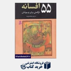 کتاب 55 افسانه ترکمنی برای نوجوانان