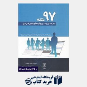 کتاب 97 نکته در مدیریت پروژه های نرم افزاری
