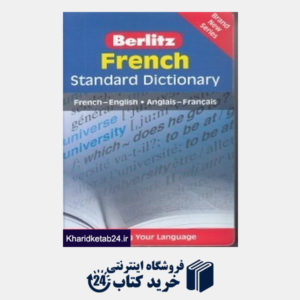 کتاب Berlitz French Standard Dictionary