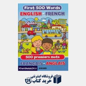 کتاب First 500 Words English French