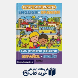 کتاب First 500 Words English Spanish