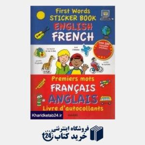 کتاب (First Words Sticker Book (English French