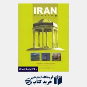 کتاب Iran Touring