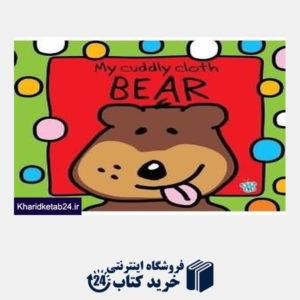 کتاب My Cuddly Cloth Bear