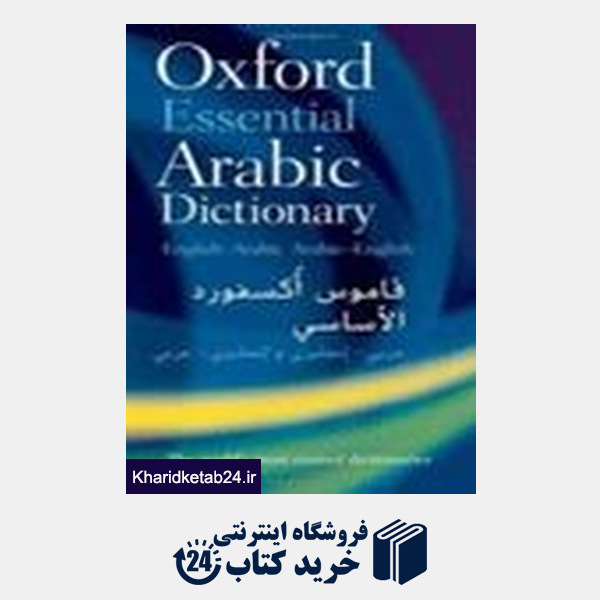 کتاب Oxford Essential Arabic Dictionary