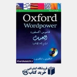کتاب Oxford Wordpower قاموس اکسفورد الحدیث