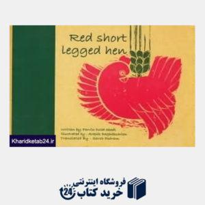 کتاب Red Short Legged Hen