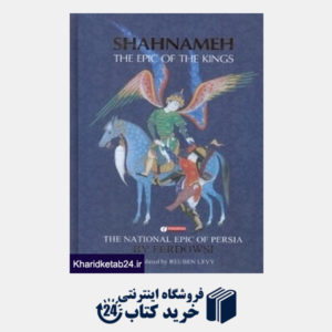کتاب SHAHNAMEH The Epic of The Kings